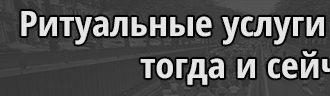 Ритуальные услуги в России: тогда и сейчас