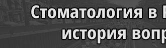 Стоматология в России: история вопроса