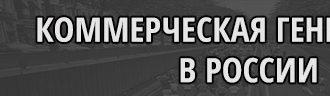 Коммерческая генеалогия в России