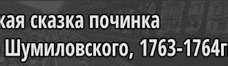 Ревизская сказка починка новоросчисного Шумиловского, 1763-1764гг.