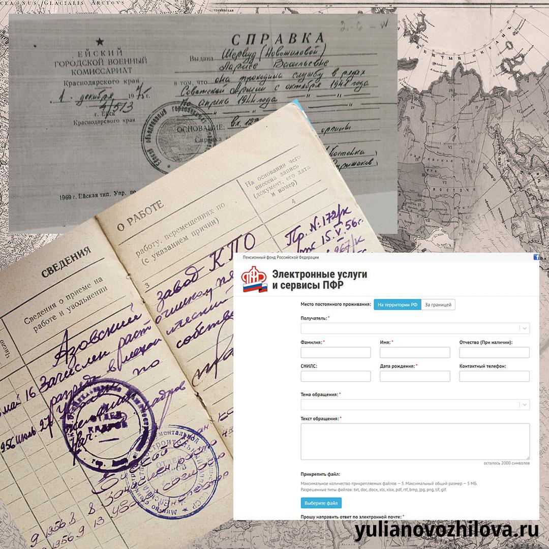 Всё о пенсионном деле умершего предка. И на Яндекс Дзен:https://zen.yandex.ru/media/familyhistory/pensionnoe-delo-umershego-dlia-rodoslovnoi-5ee9c04fcbbc2d362a055ca7