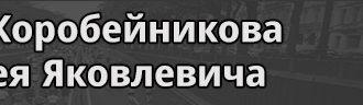 Семья Коробейникова Моисея Яковлевича