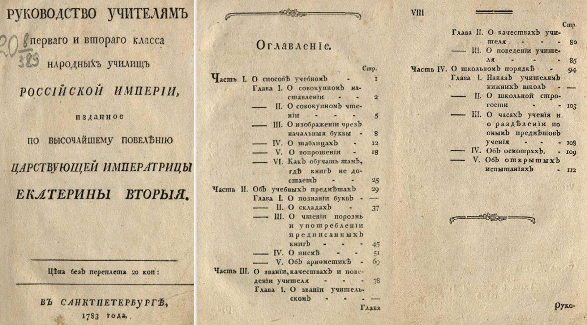 «Руководство учителям 1 и 2 класса народных училищ Российской империи» от 1783 года
