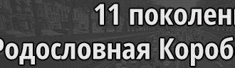 11 поколение Фамилия Коробейниковы