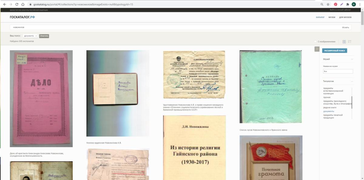 """Поиск выдает документы, где содержится фамилия """"Новожилов"""" из всех музеев России, которые внесли свои данные в каталог."""