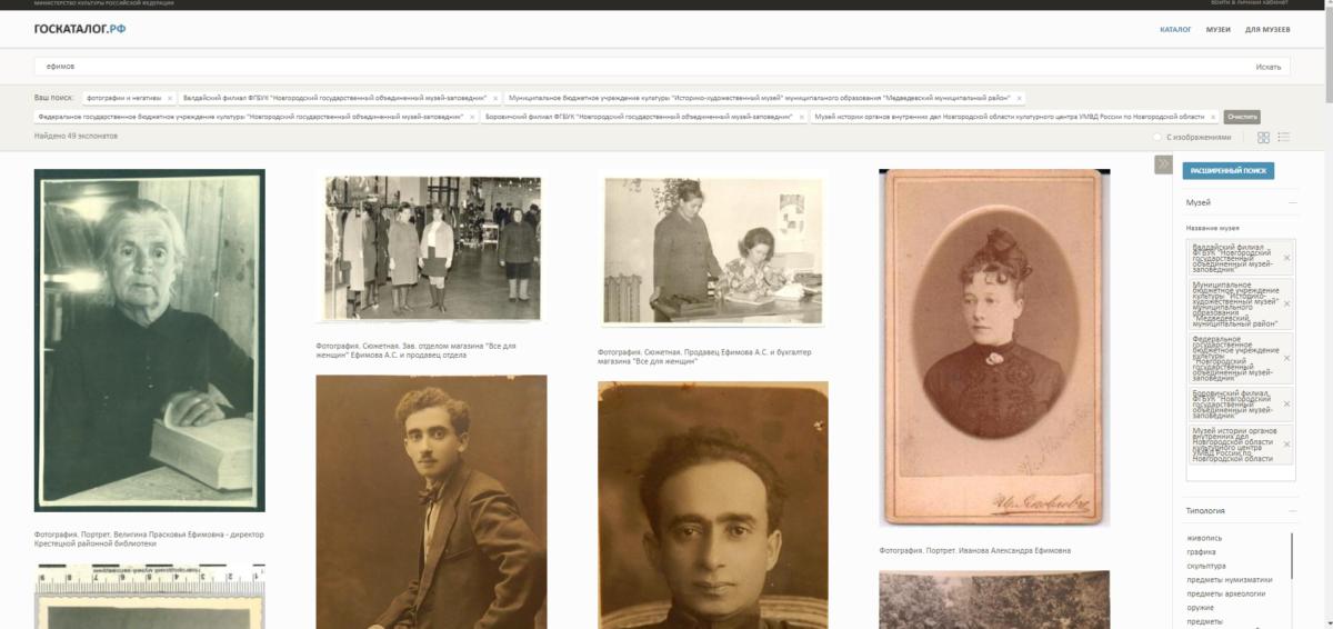 Я выставила параметры поиска по Новгородским музеям, чтобы найти по фамилии предков Ефимовых. Тип экспонатов - фотографии и негативы.