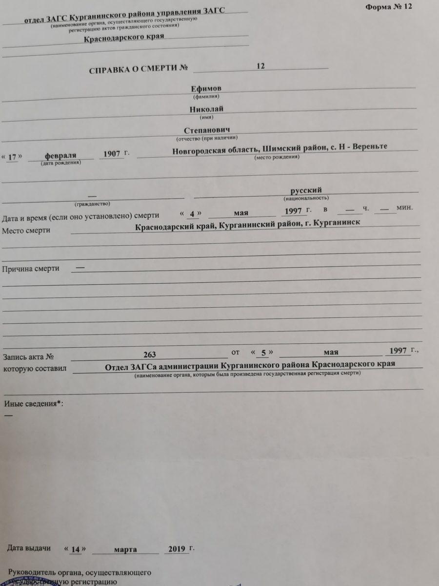 Справка о смерти, форма 12. Как видим никакие иные сведения мне не написали, пришлось звонить в ЗАГС, чтобы уточнить.