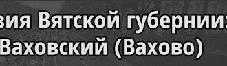 Третья ревизия починок Ваховский (Вахово)