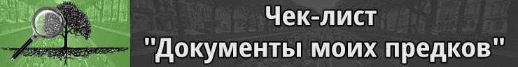 """Чек-лист """"Документы моих предков"""""""