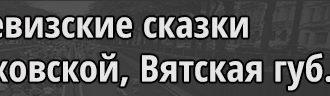 1 и 2 ревизские сказки починок Ваховской, Вятская губ.