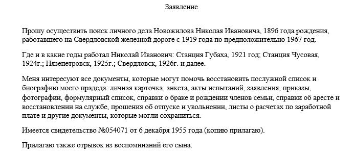 Текст запроса, который я направила в РЖД.