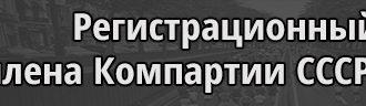 Регистрационный бланк члена Компартии СССР, 1953 г Ефимов НС