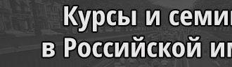 Курсы и семинары в Российской империи