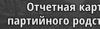 Отчетная карточка партийного родственника Ефимова НС