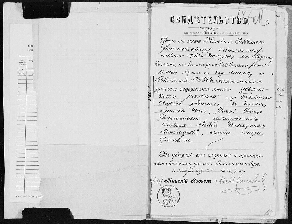 Интересная семейная история из архивных документов