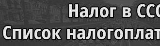 Налог в СССР Список налогоплательщиков