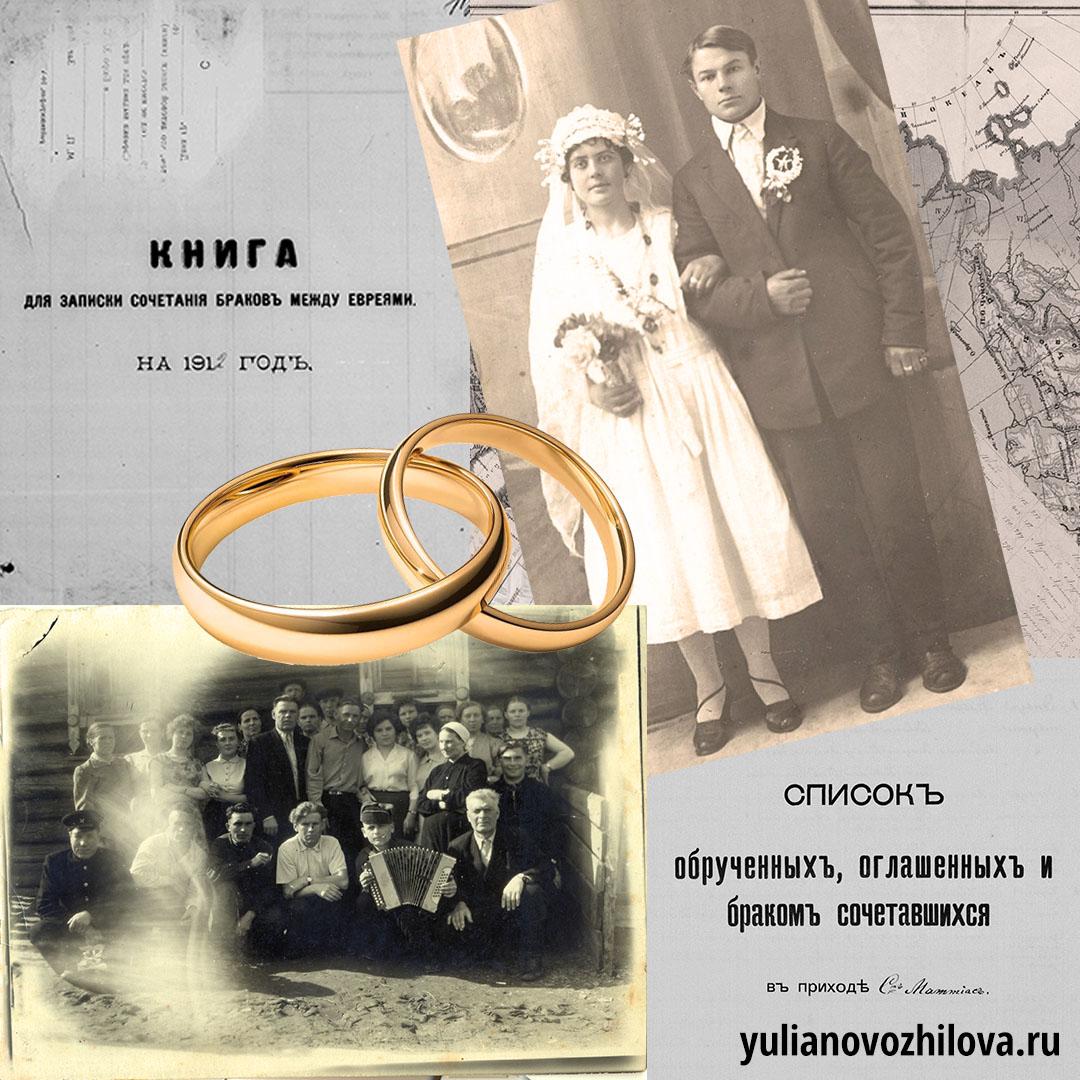 Любовные истории в родословной книге