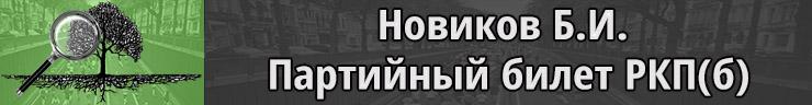 Фамилия Новиков Партийный билет РКП(б)