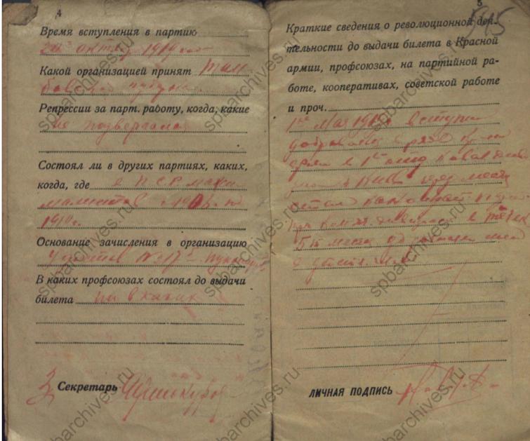 Биографические данные из партийного билета Фамилия Новиков