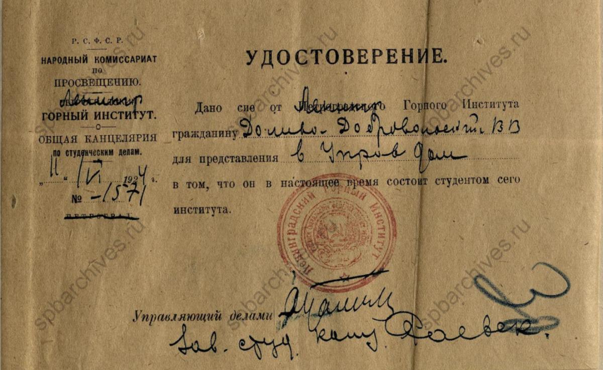 Удостоверение Ленинградского Горного Института гражданиену Доливо-Добровольский В.В. для предоставления в УправДом, в том, что он в настоящее время состоит студентом сего института