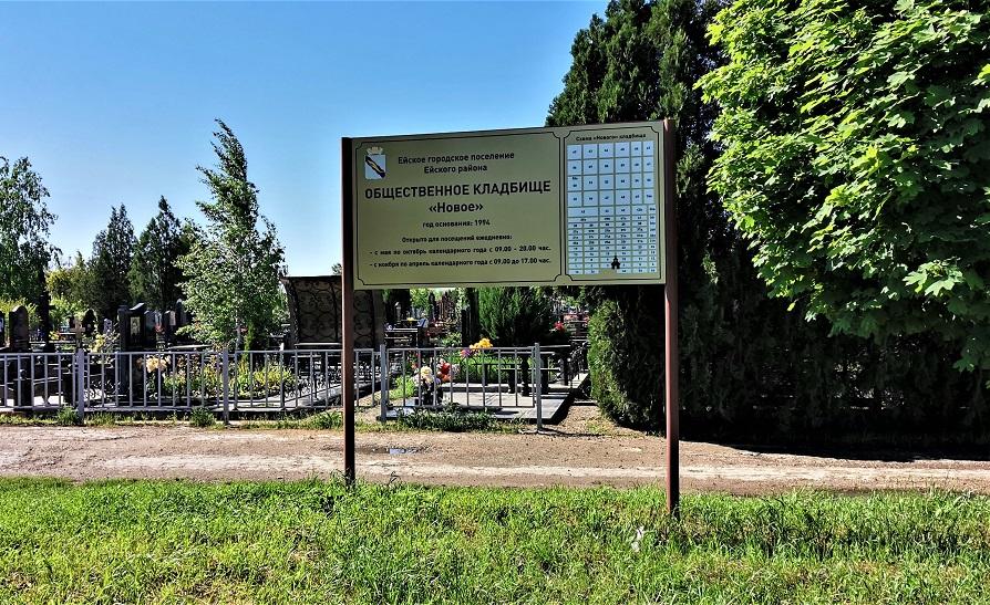 """Дата открытия """"Нового"""" кладбища города Ейска - 1994 год. Схема кладбища Ейск"""