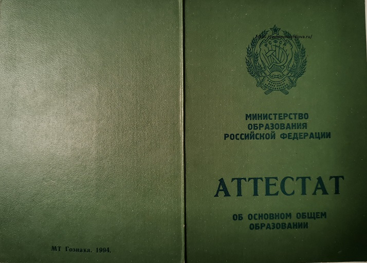 Аттестат об основном общем образовании, 1979 год, СССР